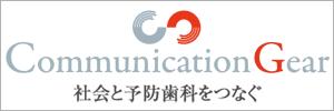 コミュニケーション・ギア | 予防歯科 | 福利厚生 | 健康経営支援 社会と予防歯科をつなぐ